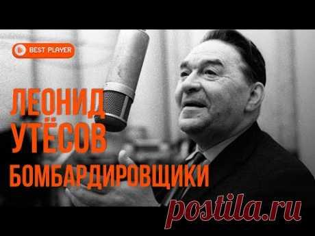 Леонид Утёсов - Бомбардировщики. Золотая коллекция. Лучшие песни.