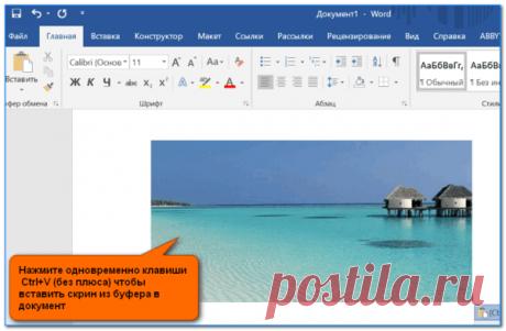 Как сделать и найти скриншот на ноутбуке