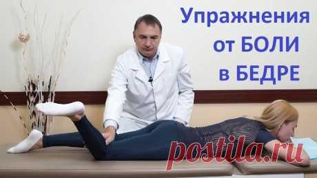 4 упражнения от БОЛИ в БЕДРЕ. Гимнастика для лечения ноги, если болит бедро. 4 упражнения от боли в бедре. Гимнастика для лечения ноги – если болит бедро при ходьбе или лежа на боку.Эти упражнения эффективны: 1. при воспалении бедренн...