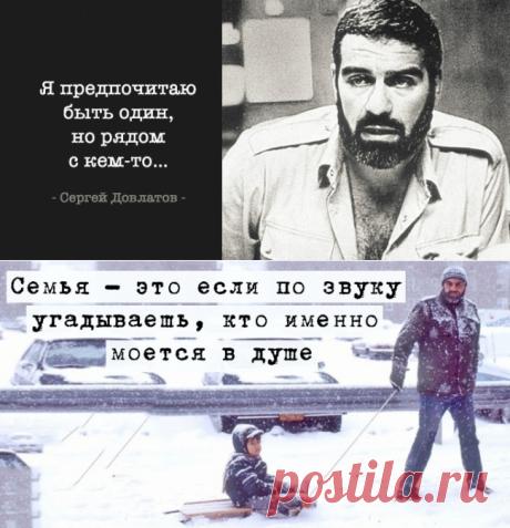 30 sharp quotes of Sergey Dovlatov — Stir