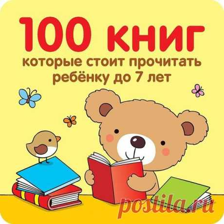 100 книг, которые нужно прочитать ребенку до 7 лет      Как же все-таки приучить ребенка к чтению? Предлагаем списки художественных книг для детей разного возраста.КНИГИ ДЛЯ ДЕТЕЙ (ОТ 0 ДО 2 ЛЕТ)В столь юном возрасте ребенок сможет судить лишь о том, …