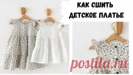 Шьем платья для девочек своими руками  Выкройки, которые можно взять за основу для пошива https://vikroykibesplatno.blogspot.com/2020/11/blog-p..  #кройка #шитье #выкройкибесплатно #идеи #каксшить #мастер_класс #рукоделие #handmade