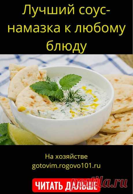 Лучший соус-намазка к любому блюду