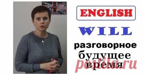 А вы знали, что слово 'will' не всесильно и, помимо него, в английском есть более популярные средства для выражения будущих событий?
