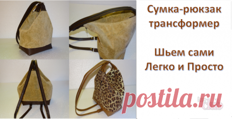 Как сшить сумку из мешковины, джинсовой ткани, из кожи своими руками? Схемы пляжной, дорожной сумки, через плечо и сумки-рюкзака