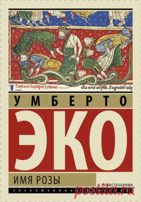 Умберто Эко Имя розы с иллюстрациями