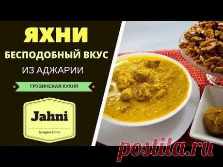 ЯХНИ - БЕСПОДОБНЫЙ ВКУС ИЗ АДЖАРИИ! Jahni - Georgian Cuisine