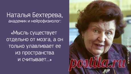 Академик Наталья Бехтерева о вещих снах и жизни после смерти -