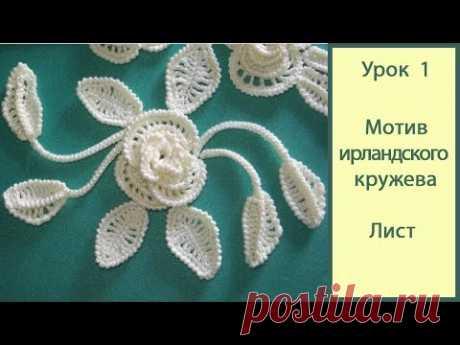 Los motivos del encaje irlandés. La labor de punto por el gancho del vídeo la Lección 1_листок. Crochet irish lace
