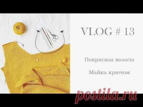 VLOG #13 Покрасила волосы, как дела с майкой