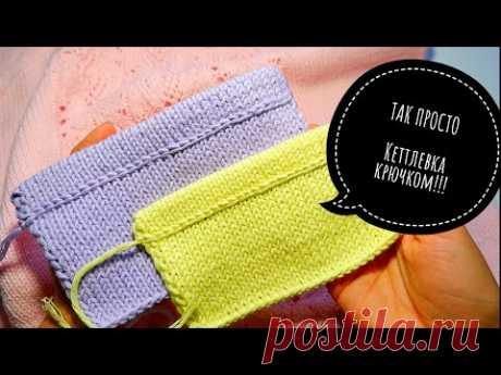 💣💣💣Вы будете сами в шоке, как ПРОСТО! Закрытие края изделия кеттлевкой, при помощи крючка #knitting