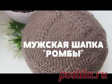 """Cap man's spokes """"Ромбы"""". It is connected without seam. From a set of loops before closing of the top. MK - YouTube"""