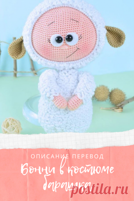 PDF схема перевод (мастер-класс) кукла Бонни в костюме барашка. Перевод куколки Бонни автора Havva Designs по вязанию в костюме барашка.