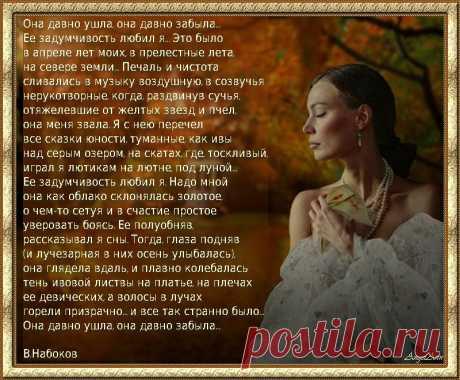 Она давно ушла,она давно забыла... Её задумчивость любил я..  В.Набоков