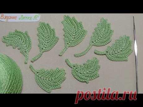 Урок вязания - ЛИСТИК - Как вязать листик крючком - How to crochet leaf