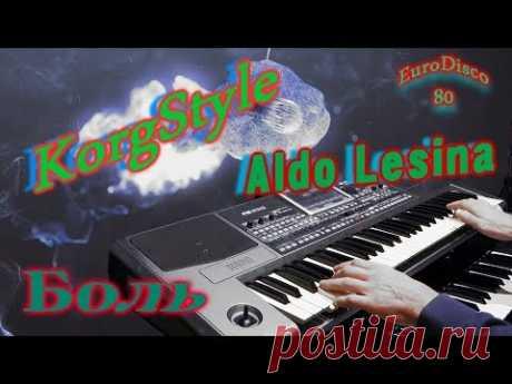 KorgStyle & MM & Aldo Lesina -Боль (Korg Pa 900) EuroDisco80
