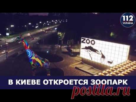 Кличко показал обновлённый столичный зоопарк