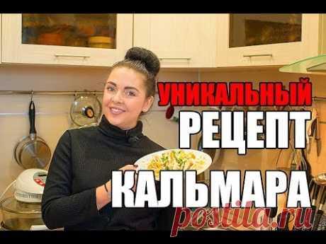 УНИКАЛЬНЫЙ РЕЦЕПТ КАЛЬМАРА НЕРЕАЛЬНО ВКУСНЫЙ!