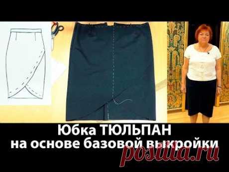 Прямая юбка тюльпан. Кроим юбку тюльпан с запахом из джерси на основе базовой выкройки.