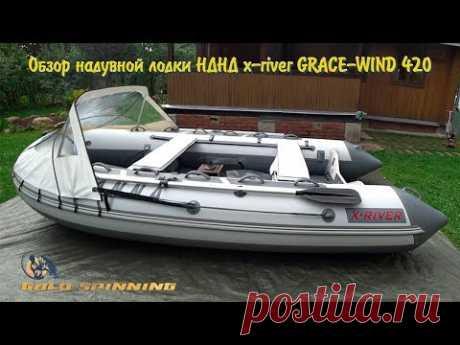 Лодки пвх X-RIVER GRACE WIND 420 Лодочный мотор yamaha 9.9 15 Рыбалка - YouTube Лодки пвх X-RIVER GRACE WIND 420 с надувным дном низкого давления НДНД представляет собой гибрид  тримаранной формы днища и классического глиссирующего надувного корпуса, который сочетает в себе преимущества обоих типов обводов дна. Я использую  лодочный мотор yamaha 9.9. С комплектом X-RIVER GRACE WIND 420 нднд и yamaha 9.9 рыбалка получается просто супер.