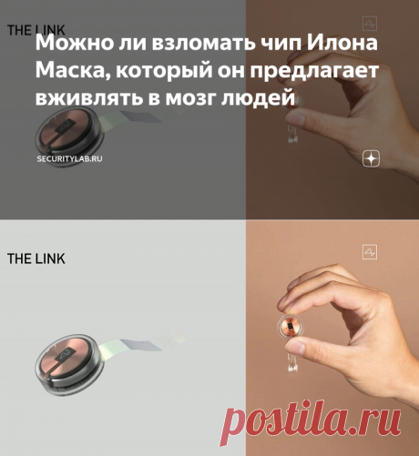 Можно ли взломать чип Илона Маска, который он предлагает вживлять в мозг людей | Securitylab.ru | Яндекс Дзен
