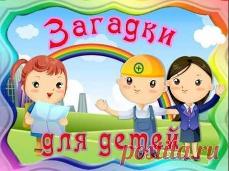 Игры для детей   Загадки про ПРОФЕССИИ - НАЧАЛО   развивающие для девочек, для мальчиков. Флористика
