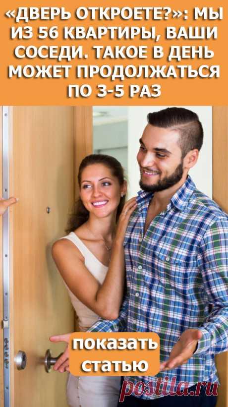 СМОТРИТЕ: «Дверь откроете?»: Мы из 56 квартиры, ваши соседи. Такое в день может продолжаться по 3-5 раз