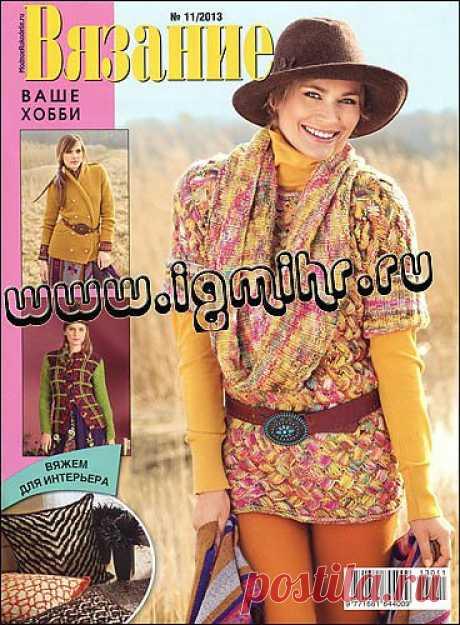 Вязание ваше хобби № 11 2013 (вязание спицами и крючком.