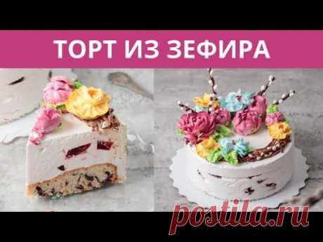 Зефирный торт. Цветы из зефира. Украшаем торт. Торт с мармеладом. Малиновка.
