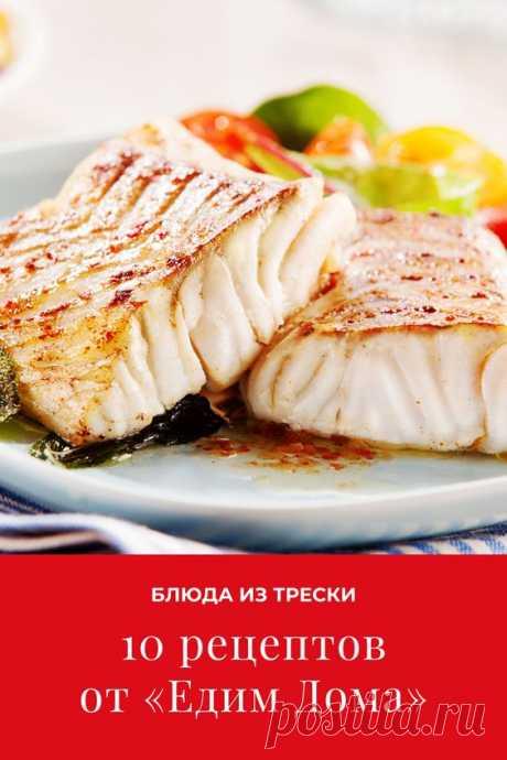 Треска — один из самых доступных видов рыбы, который можно найти практически в каждом магазине. Она низкокалорийна, поэтому подходит всем, кто следит за фигурой. Эта рыба богата белками, селеном…