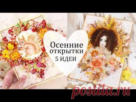 5 красивых ОСЕННИХ ОТКРЫТОК своими руками_часть2 /Скрапбукинг / autumn cards DIY