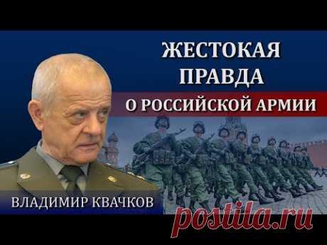 Полковник ГРУ: жестокая правда о российской армии - YouTube