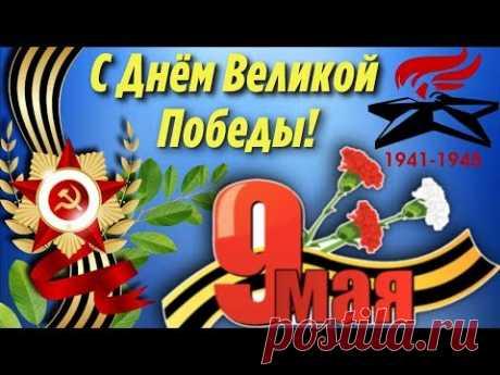 Очень красивое поздравление с 9 МАЯ Музыкальная открытка с Днем ПОБЕДЫ посвященная 75 летию Победы