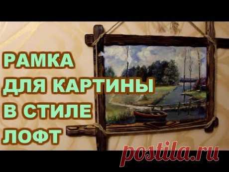 Рамка для картины в стиле лофт своими руками. doRABOTKA