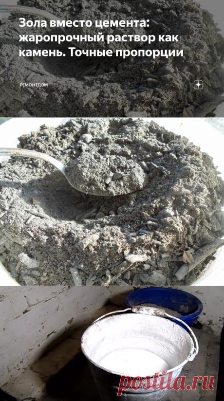 Зола вместо цемента: жаропрочный раствор как камень. Точные пропорции | Ремонтдом | Яндекс Дзен