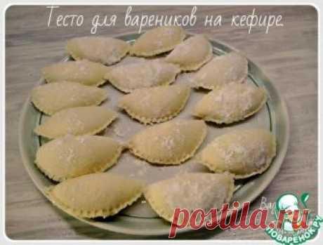 Тесто для вареников на кефире - кулинарный рецепт