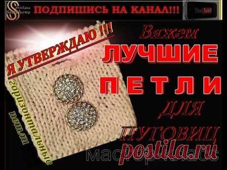 Лучшие ПЕТЛИ для Пуговиц 👍Я УТВЕРЖДАЮ! Горизонтальные петли спицами.Buttonholes for knitting needles