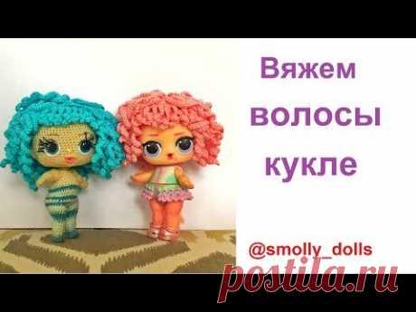 Как связать волосы кукле   Локоны