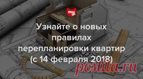 Начиная с 14 февраля 2018 года в Москве действуют новые правила оформления перепланировки квартир