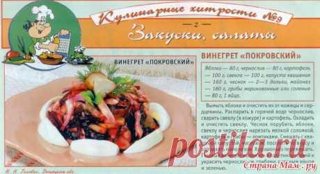 """El vinegret """"Покровский"""" - el Mundo de los libros culinarios y las revistas. - el país de las Mamás"""