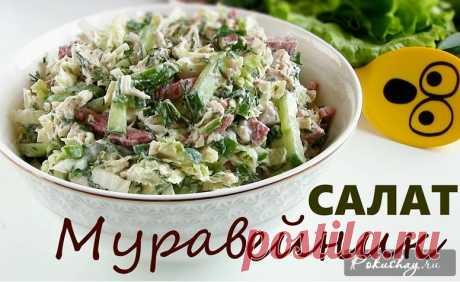 Быстрый и вкусный салат «Муравейник»: простой рецепт с фото