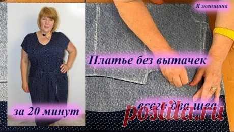 Как сшить платье без выкройки на любой размер всего с двумя швами за 20 минут