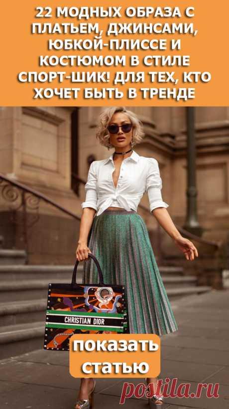 СМОТРИТЕ: 22 модных образа с платьем, джинсами, юбкой-плиссе и костюмом в стиле спорт-шик! Для тех, кто хочет быть в тренде