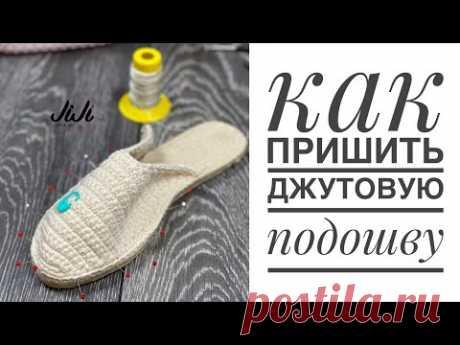 Как пришить джутовую подошву/ JiJi вязание