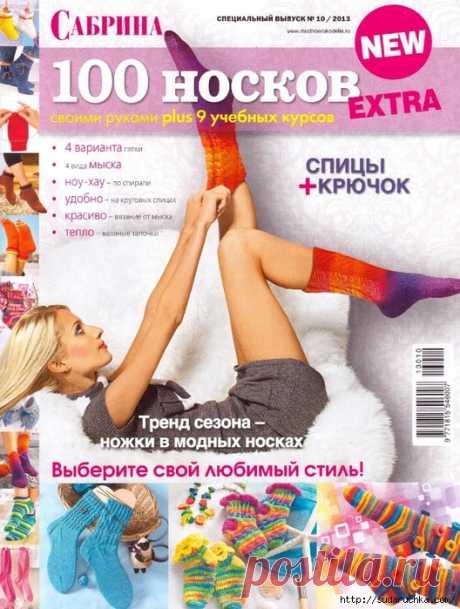 """""""Сабрина - 100 носков спицами и крючком"""".Журнал по вязанию."""