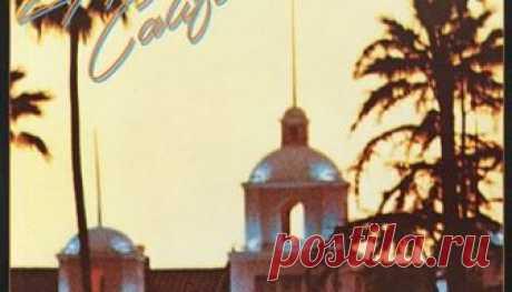 История песни Hotel California - The Eagles