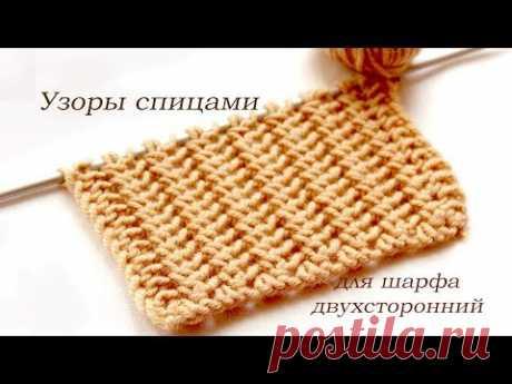 141 Узоры спицами двухсторонний для шарфа Светлана СК