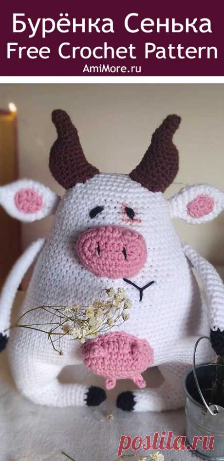 PDF Бурёнка Сенька крючком. FREE crochet pattern; Аmigurumi animal patterns. Амигуруми схемы и описания на русском. Вязаные игрушки и поделки своими руками #amimore - корова, коровка, телёнок, бык, бычок.