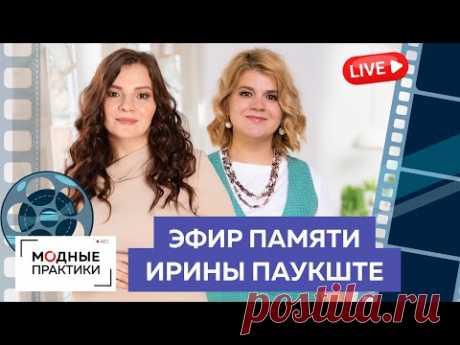 Памяти Паукште Ирины Михайловны посвящается... Прямой эфир с Ольгой Паукште и Ингой Паукштите.