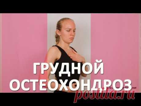 ►ГРУДНОЙ ОСТЕОХОНДРОЗ: 7 базовых упражнений для лечения грудного остеохондроза